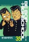 BE―BOP―HIGHSCHOOL(35) (ヤンマガKCスペシャル)