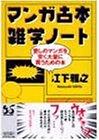 マンガ古本雑学ノート―愛しのマンガを安く大量に買うための本