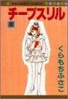 チープスリル 1 (マーガレットコミックス)