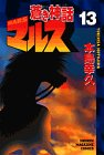Aoki Shinwa Mars 13 (Shonen Magazine Comics) (1999) ISBN: 4063127079 [Japanese Import]