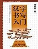 Rudiments of Chinese Character Writing, Zhang Pengpeng, 7301033303