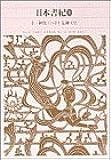 新編日本古典文学全集 (2) 日本書紀 (1)