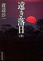 遠き落日〈下〉 (集英社文庫)