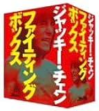 ジャッキー・チェン DVD-BOX 「DVD ファイティングボックス」