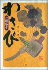 Wasabi (Vol.2) (Big Spirits Comics Special) (1996) ISBN: 409179212X [Japanese Import]