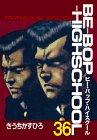BE―BOP―HIGHSCHOOL(36) (ヤンマガKCスペシャル)