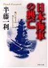 日本海軍の興亡―戦いに生きた男たちのドラマ (PHP文庫)
