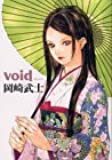 void 岡崎武士