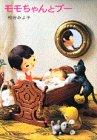 モモちゃんとアカネちゃんの本(2)モモちゃんとプー (児童文学創作シリーズ モモちゃんとアカネちゃんの本 2)