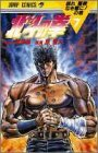 Comic Fist of the North Star (7) (Jump Comics) (1985) ISBN: 4088516672 [Japanese Import] [Japanese] Book