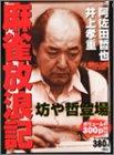 麻雀放浪記坊や哲登場 (バンブー・コミックス)