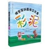 Read Online Kiss read music series Stick baby creative handmade Daquan: Choi mud ( mud attached color storybook )(Chinese Edition) pdf
