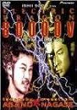 エレクトリック・ドラゴン 80000V スペシャル・エディション [DVD]