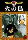 火の鳥(5) (手塚治虫漫画全集)