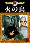 火の鳥(5) (手塚治虫漫画全集 (205))