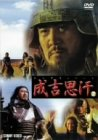 [DVD]チンギス・ハーン2