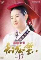 宮廷女官 チャングムの誓い VOL.17 [DVD]