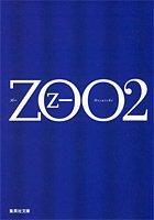 ZOO 2 (集英社文庫)