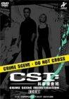 CSI:科学捜査班 コンプリートBOX ? DVD