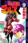 Aoki Shinwa Mars 9 (Shonen Magazine Comics) (1998) ISBN: 4063125807 [Japanese Import]