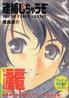 You're Under Arrest (2) (Kodansha Manga Bunko) (2004) ISBN: 4063607577 [Japanese Import]