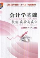 Accounting basic skills: Experiment and Training(Chinese Edition)