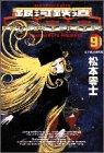 銀河鉄道999 (9) (ビッグコミックスゴールド)
