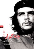 img - for Che, Images of a Revolutionary book / textbook / text book