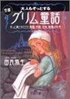 「大人もぞっとする初版『グリム童話』―ずっと隠されてきた残酷、性愛、狂気、戦慄の世界』」由良 弥生