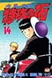 疾風(かぜ)伝説特攻(ぶっこみ)の拓 (14) (講談社コミックス―Shonen magazine comics (2062巻))