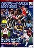 イタリアリーグ セリエA 2001-2002 [DVD]