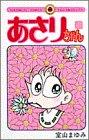 Asari Chan (Vol. 43) (ladybug Comics) (1994) ISBN: 4091420737 [Japanese Import]