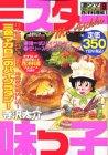 Mr. Ajikko hard horse selection 9 (Platinum Comics) (2003) ISBN: 4063531465 [Japanese Import]