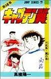キャプテン翼 (第18巻) (ジャンプ・コミックス)