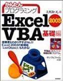 かんたんプログラミング Excel2003 VBA 基礎編