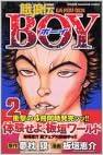 餓狼伝BOY 第01-02巻