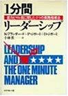「1分間リーダーシップ」K・ブランチャード、P・ジガーミ、D・ジガーミ