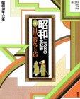 昭和―二万日の全記録 (第4巻) 日中戦争への道―昭和10年〜12年