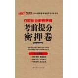 Download 2014 in the public version of the National Medical Licensing Examination counseling books: assistant practicing dentists Cochran premise points Miya volumes (new outline version)(Chinese Edition) PDF