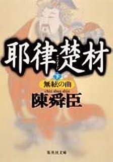 耶律楚材(上) 草原の夢 (集英社...