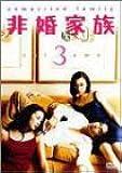 非婚家族 DVD3