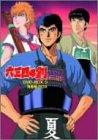六三四の剣 DVD BOX 3(青春編BOX) B0002CHO9Q