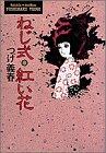 ねじ式・紅い花 (小学館叢書)