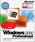 【旧商品】Microsoft Windows2000 Professional バージョンアップグレード アカデミックパック B00005OHZB Parent