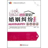 Read Online Happy Community Culture Series: treatment guidelines for community common matrimonial disputes(Chinese Edition) pdf epub