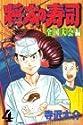 将太の寿司 (全国大会編4) (少年マガジンコミックス)の商品画像
