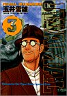 Iwamal―岩丸動物診療譚 (3) (ビッグコミックス)