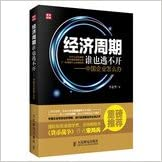 Economic cycle who can not escape : Chinese enterprises how to do(Chinese Edition)
