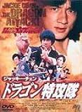 ドラゴン特攻隊 [DVD]