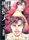 臨床心理士聖徳太一 4 (ヤングジャンプコミックス)